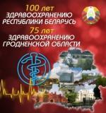 100 лет здравоохранению Республики Беларусь   75 лет здравоохранению Гродненской области