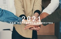 2021 год народного единства